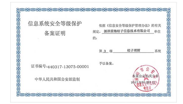 信息系统安全等级保护备案3级认证