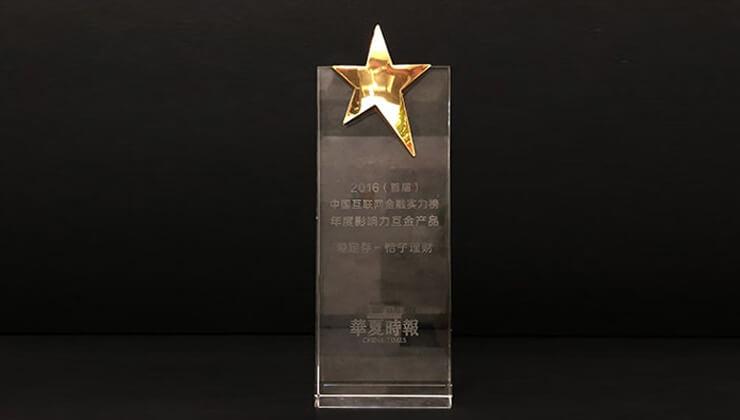 """获华夏时报2016年中国互联网金融实力榜""""年度影响力互金产品"""""""