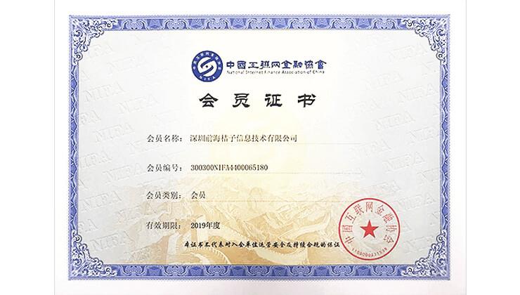 担任中国互联网金融协会会员