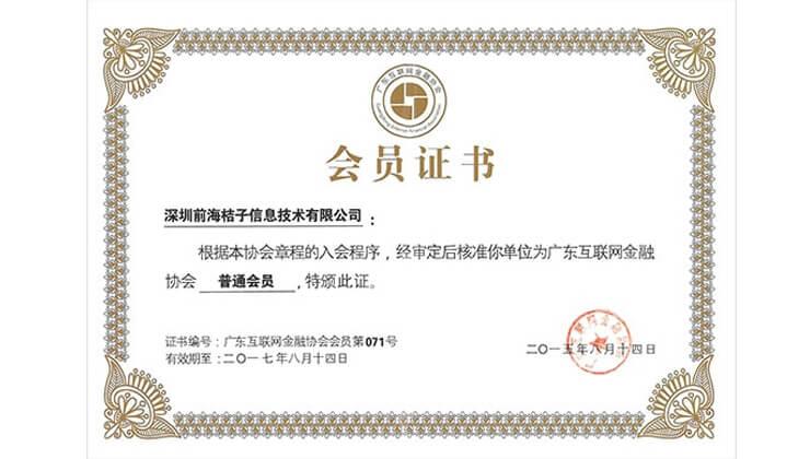 担任广东省互联网金融协会会员