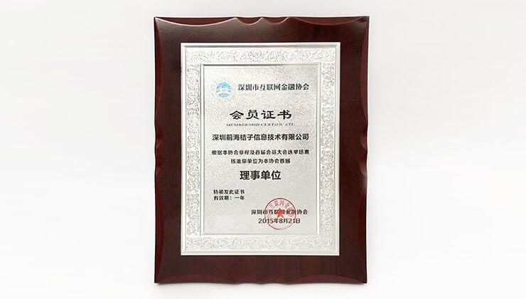 担任深圳市互联网金融协会理事单位