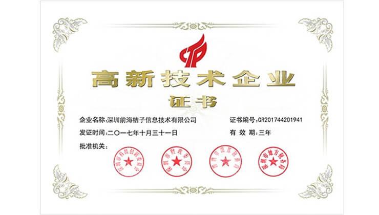 获国家级高新技术企业认证
