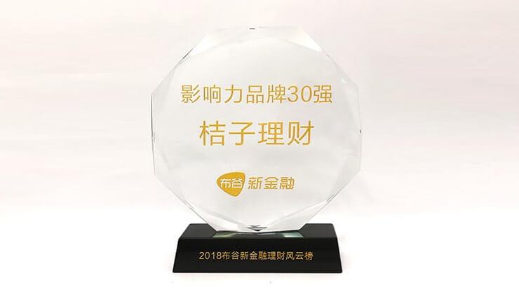 """2018布谷新金融""""影响力品牌30强"""""""