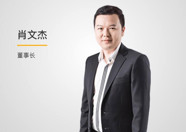 肖文杰-董事长