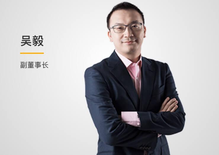 吴毅-副董事长