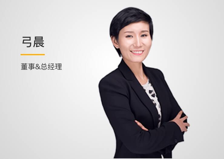 弓晨-董事&总经理