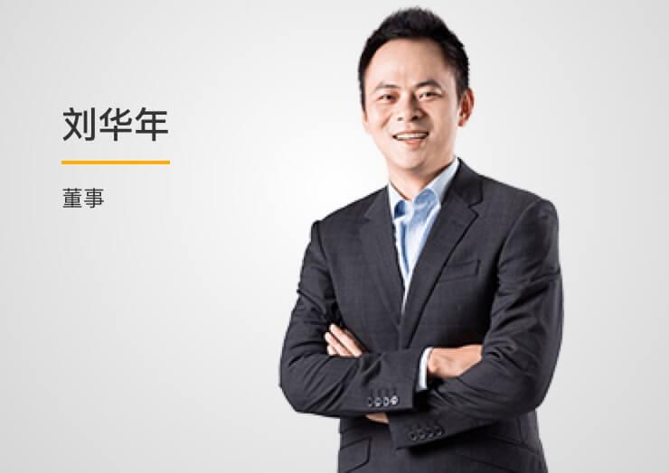 刘华年-董事