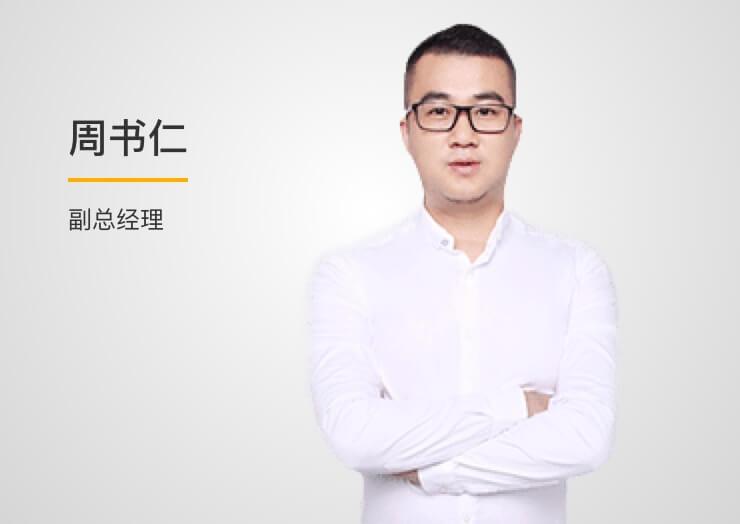 周书仁-副总经理
