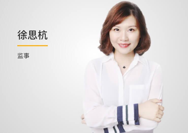 徐思杭-监事